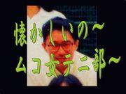 ★ムコ女テニ部☆