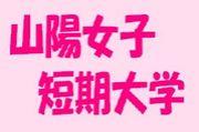 ☆★山陽女子短期大学★☆