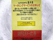 カレーライスcurrycarry品川店