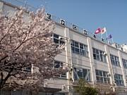 足立区 本木小学校
