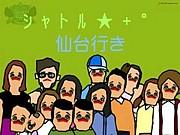 シ ャ ト ル ★ + ゜仙台行き