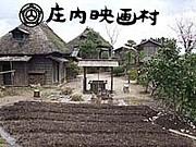 庄内映画村