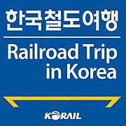韓国鉄道の旅