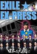 ★EXILE EX-PRESS★