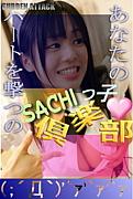 SACHIっ子倶楽部