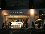 大阪の洋菓子店fontaine