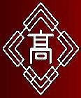 木本高等学校★2006年卒業生