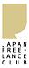 日本フリーランスクラブ(JFC)