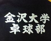 金沢大学卓球部