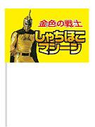 岡山ドラゲー連合SB(S)