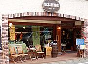 城崎温泉 坂本屋酒店