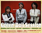 Green Ball Session