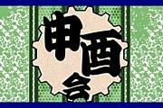 55年度の緑日(仮)