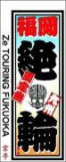 ZE TOURING FUKUOKA