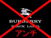 反 BURBERRY BLACK BLUE LABEL