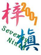 2007年卒☆槇・梓★79回生