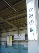 美浜町 上野間