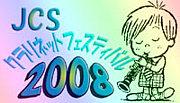 2008 クラリネットの祭典