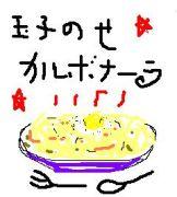 スパゲッティが好き!!!