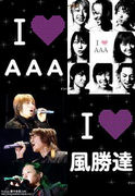 w-inds.&AAA大好きサン♪