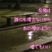*ピリオドの雨*