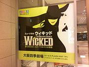 集え!!東海三県ミュージカル好き