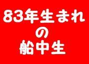83年生まれの船中生(世田谷)