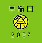 「早稲田祭2007」運営スタッフ
