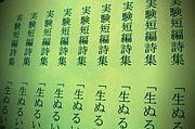 名古屋■文芸創作