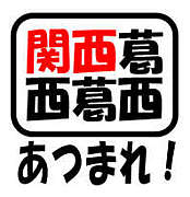 【葛西に住む】関西人あつまれ!