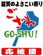 ござれGO-SHU!応援団