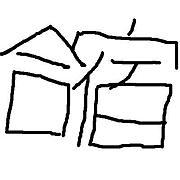 08'夏合宿 OB・OGの相談の場