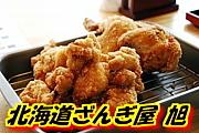 【公認】北海道ざんぎ屋 旭
