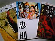横尾忠則さんのエッセイ本が好き