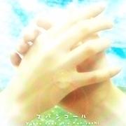 【Rb】スパンコール【Yukky】