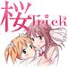 桜Trick 漫画版/アニメ版 総合