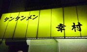 坦々麺 幸村
