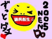 2005年度(H17)猶興生☆