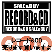 レコード&CD売ります買いますよ