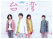 Mr.children×台湾