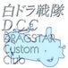 白ドラ戦隊☆DS&DSC乗り達の夕べ