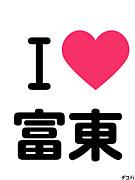 2008/03/01富東卒業生集合^^*