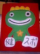KIU健スポ★2005