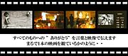 札幌発信@映像クリエイター