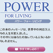 パワーフォーリビング