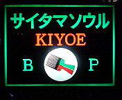 KIYOE♪【サイタマソウル】