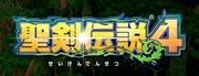 聖剣伝説4
