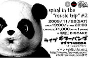 """spiral in the """"music trip"""""""