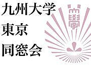 九州大学東京同窓会