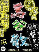 鳥谷敬大好き!!